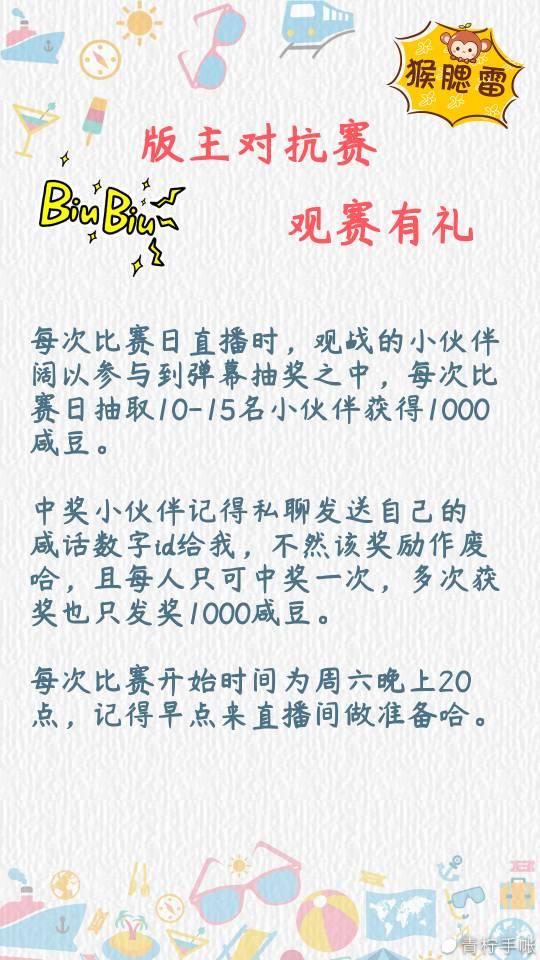 【活动送豆】版主对抗赛直播间